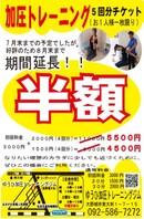 加圧半額キャンペーン期間延長!!の画像